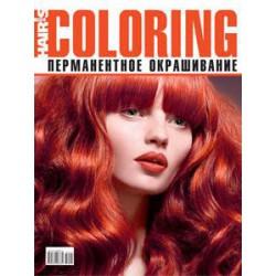 Coloring: перманентное...