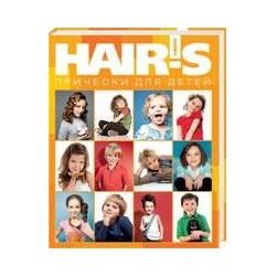 """Knyga """"Vaikų šukuosenos..."""